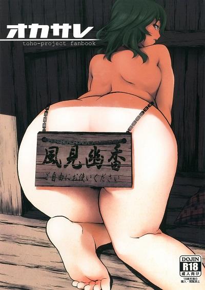 (Kanzume) Okasare (Touhou Project)