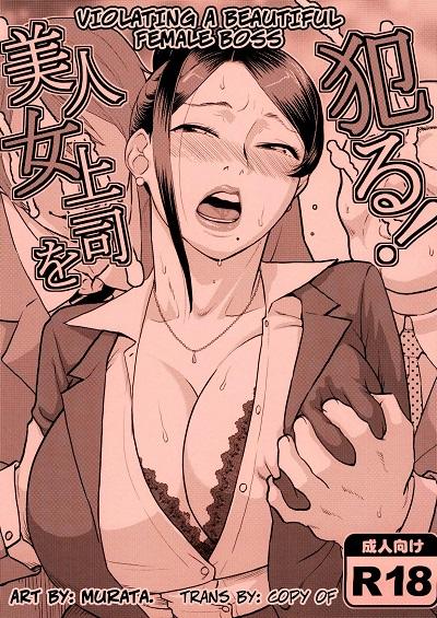 Murata – Violating a Beautiful Female Boss