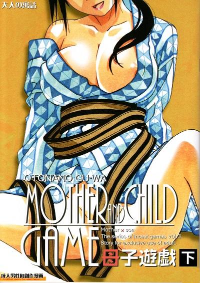 Yamada Tarou – Mother Gameacac 2